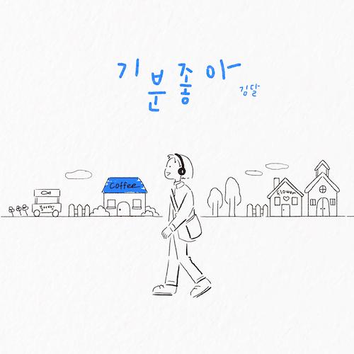 김달_기분 좋아_500.jpg
