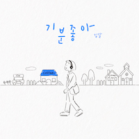 김달_기분 좋아_200.jpg